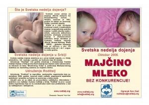 Brošura o dojenju iz 2006